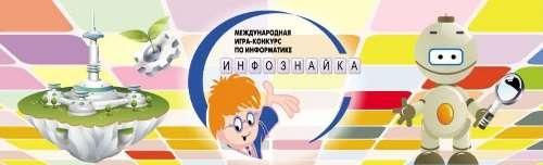 ИНФОЗНАЙКА.Диплом_Федеральный_x500