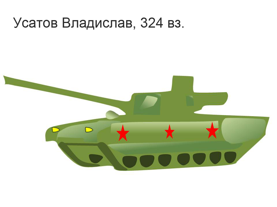 танк Артата Усатов Владислав 324