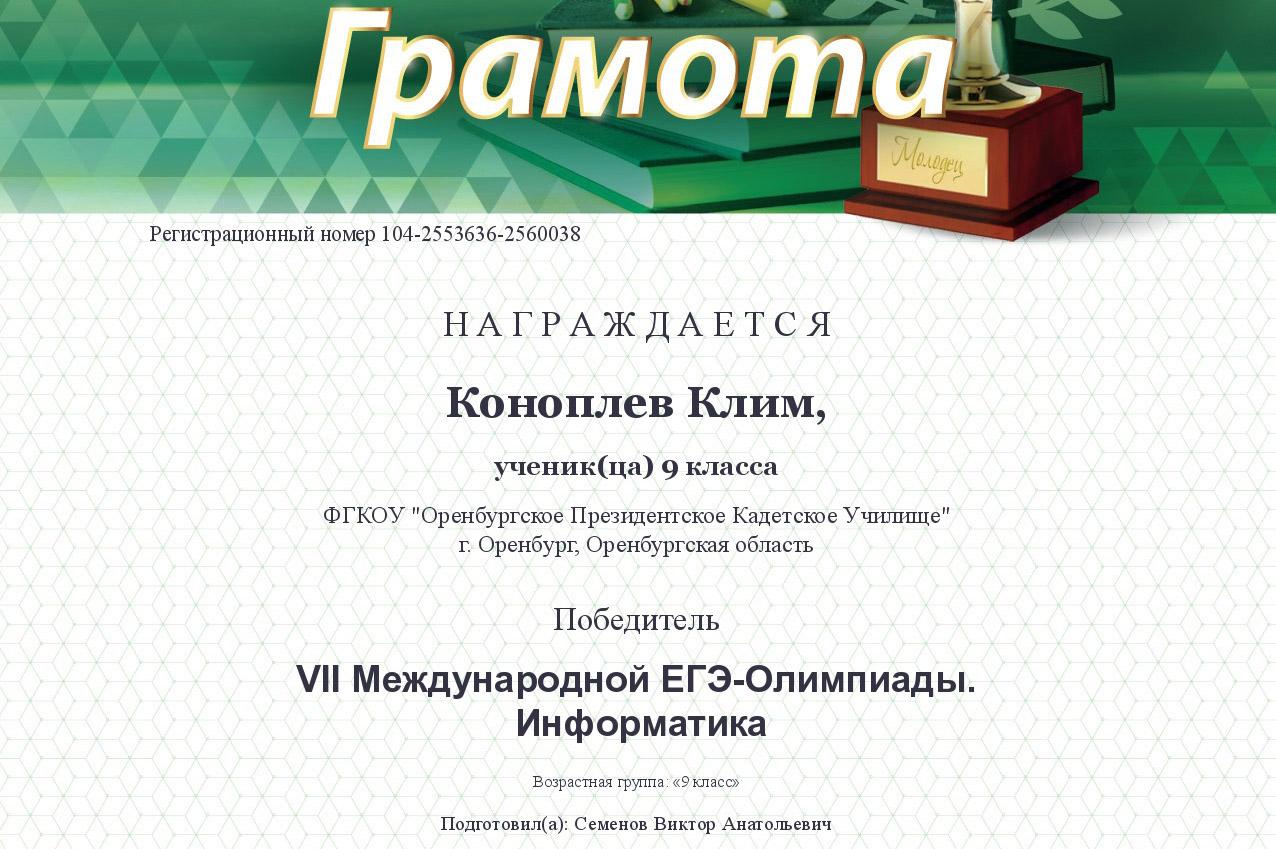 konoplev_klim