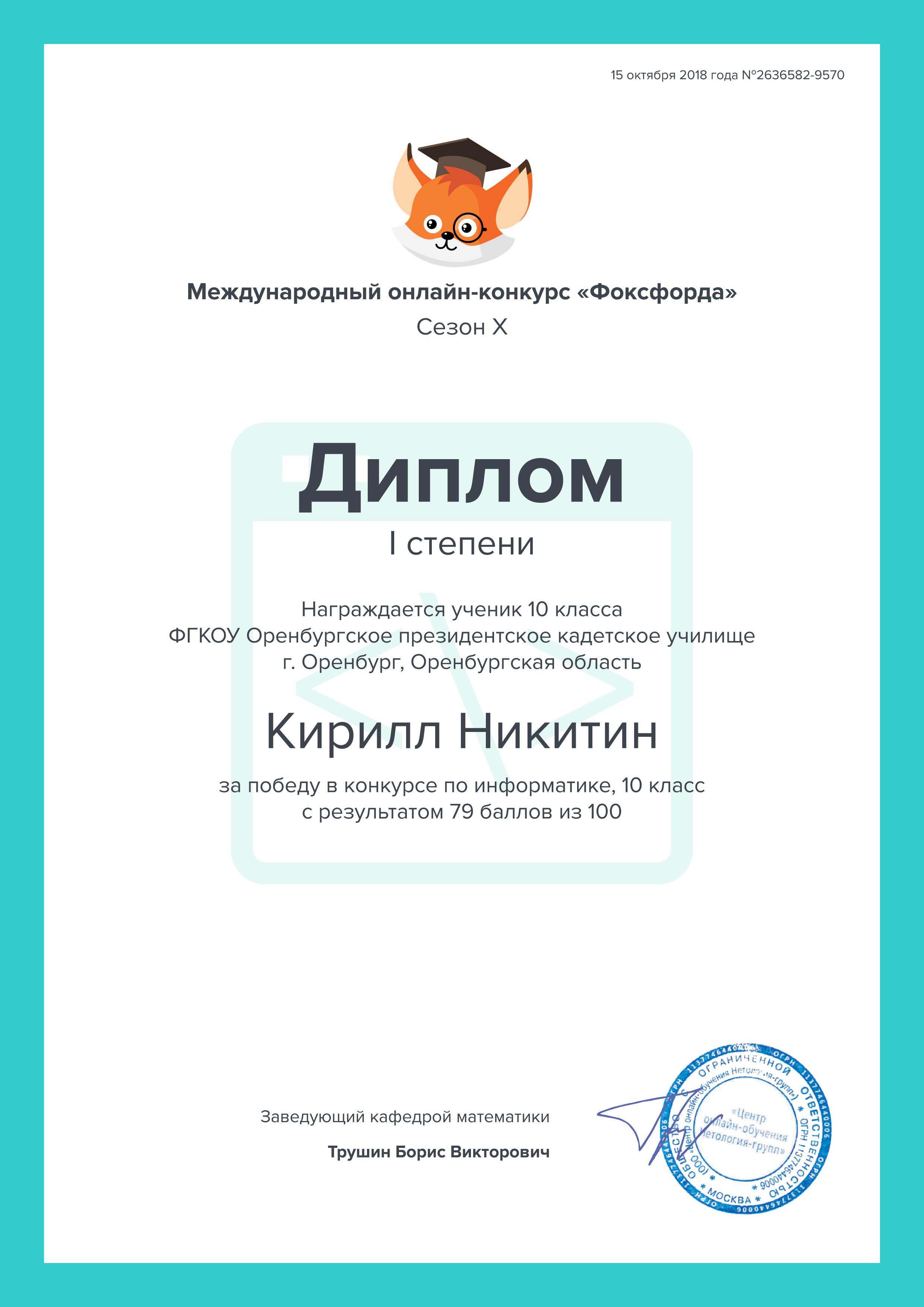 Диплом. Информатика. 10 класс (№2636582)