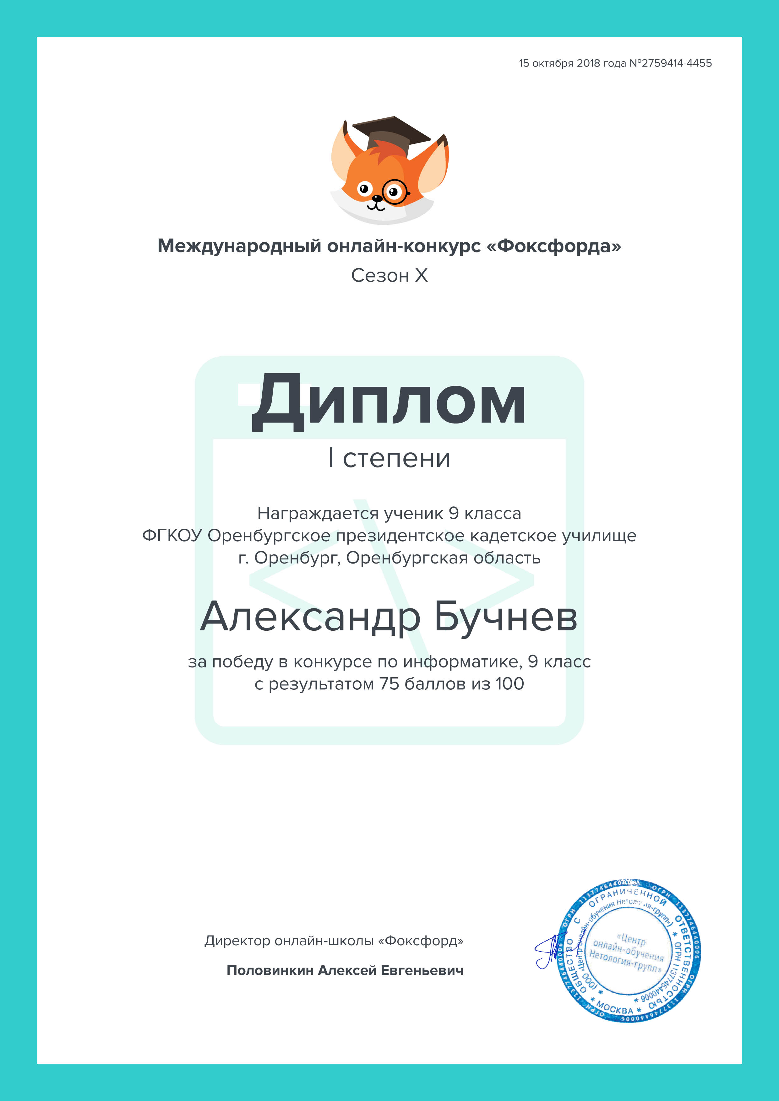 Диплом. Информатика. 9 класс (№2759414)