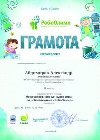 chapter_member_win_Aydimirov_Aleksandr (1)
