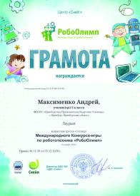 chapter_member_win_Maksimenko_Andrey (1)