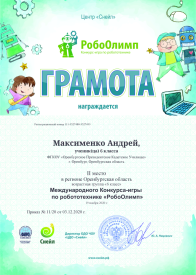 chapter_member_win_sub_Maksimenko_Andrey (1)